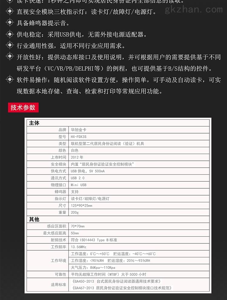 华旭HX-FDX3S二代证阅读器