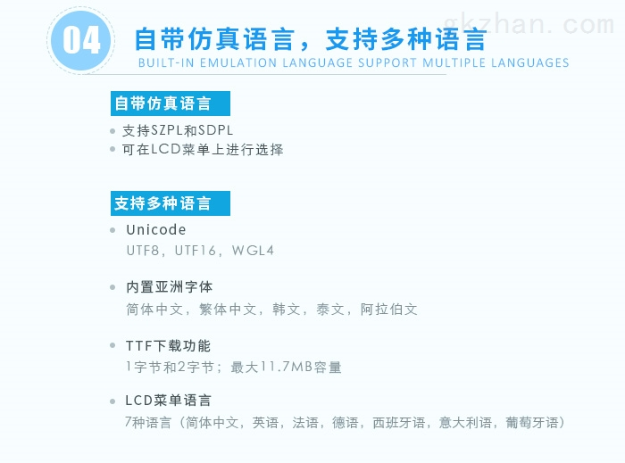 http://www.gmbarcode.cn/d/file/zdtbj/S84/S80_07.jpg