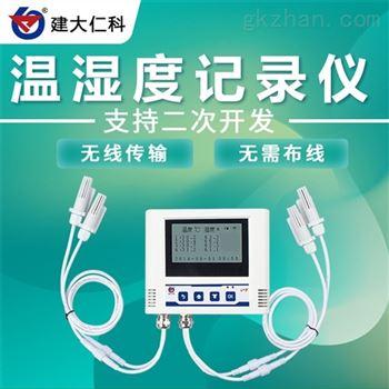 建大仁科 WiFi型温湿度记录仪