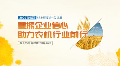 2020农机网线上展览会·公益展