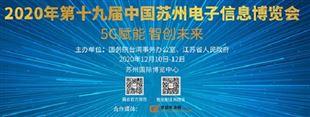 2020第十九届中国苏州电子信息博览会