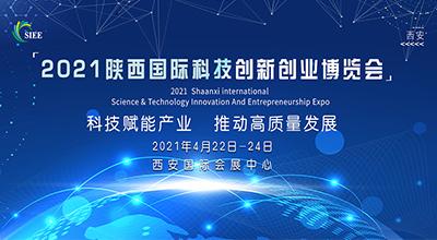 2021陜西國際科技創新創業博覽會