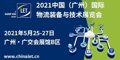 2021中國(廣州)國際物流裝備與技術展覽會