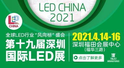2021第十九屆深圳國際LED展(LED CHINA 2021)