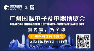 2021廣州國際電子及電器博覽會