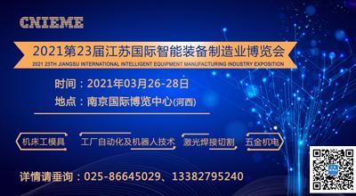 2021第23屆江蘇國際裝備制造業博覽會暨第20屆南京機床展