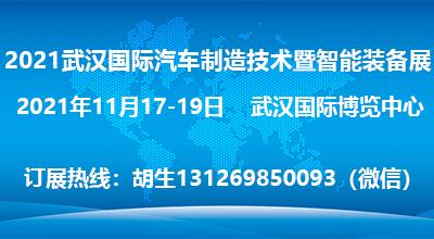 2021武漢國際汽車制造技術暨智能裝備博覽會