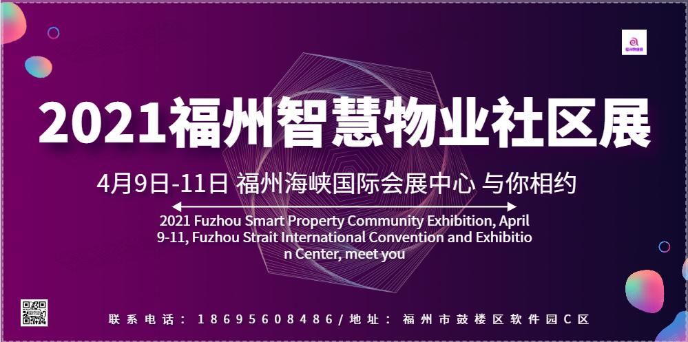 2021福建智慧物業管理暨智慧社區展覽會