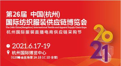 2021第26屆中國(杭州)國際紡織服裝供應鏈博覽會
