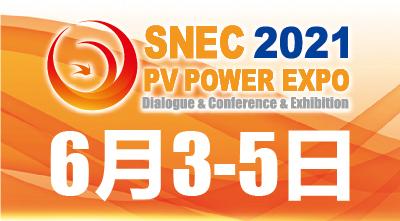 SNEC第十五屆(2021)國際太陽能光伏與智慧能源(上海)展覽會暨論壇