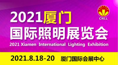 2021廈門國際照明展覽會