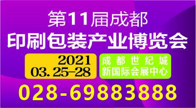 2021第11屆成都印刷包裝產業博覽會
