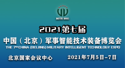2021第七屆中國(北京)軍事智能技術裝備博覽會