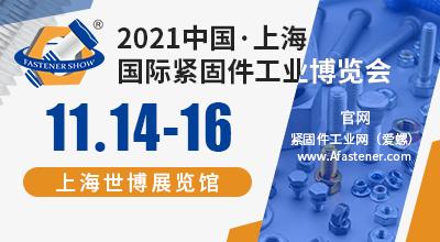2021中國上海國際緊固件工業博覽會