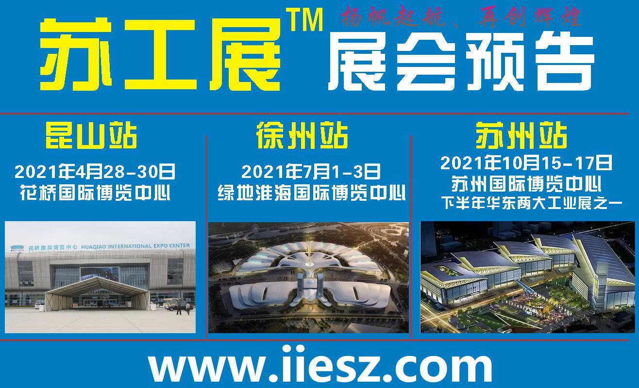 2021蘇州工業智造展覽會