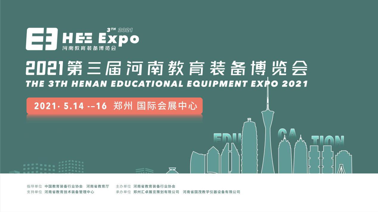 花开五月相约郑州,2021第三届河南教育装备博览会邀您共享