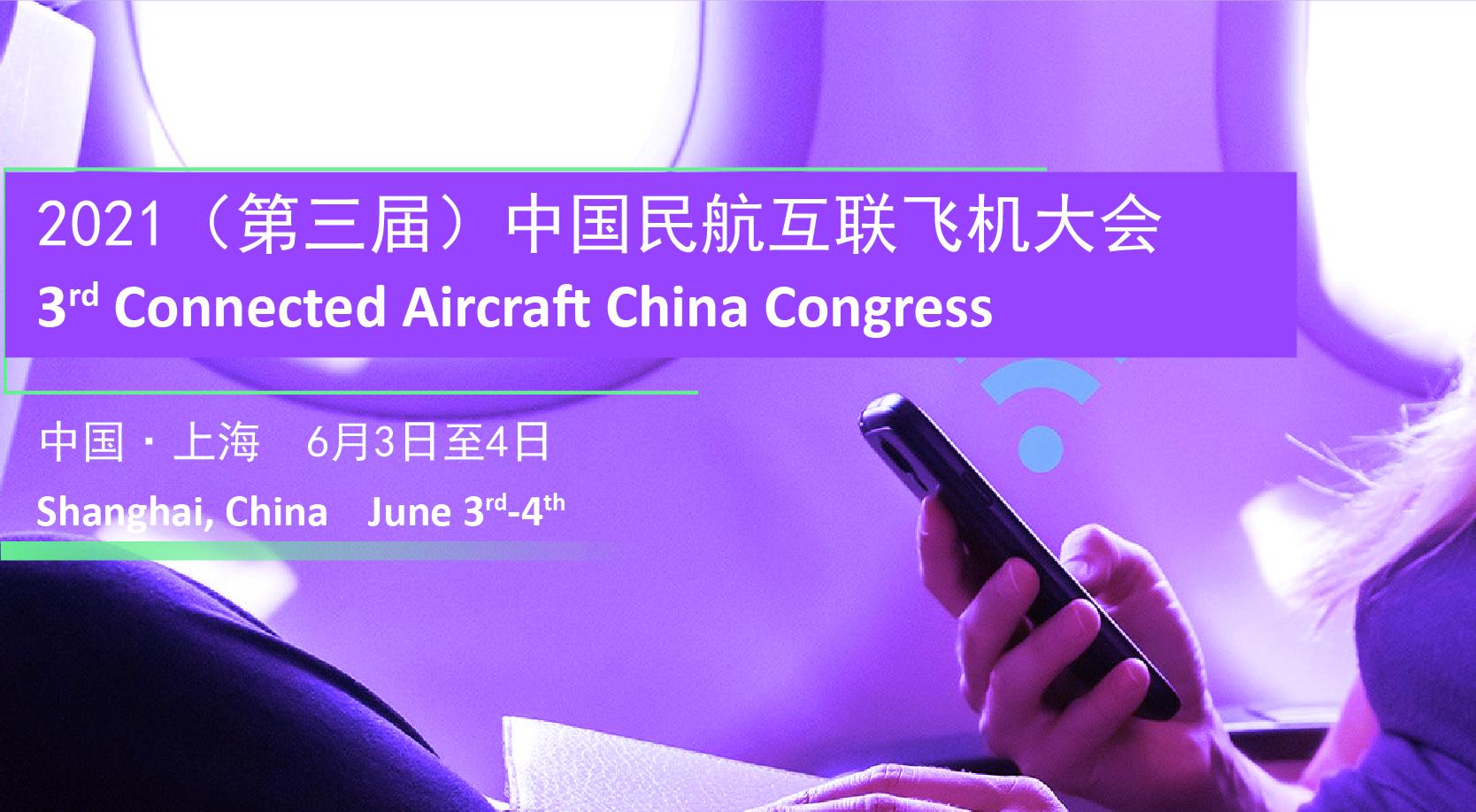 2021(第三屆)中國民航互聯飛機大會