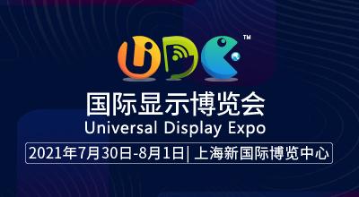 UDE2021國際顯示博覽會