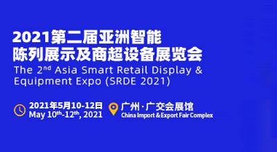 2021亞洲智能陳列展示及商超設備展覽會(SRDE)