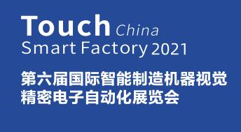 2021第六屆國際智能制造精密電子3C自動化展