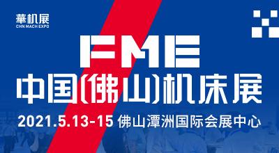 2021FME中國(佛山)機床展