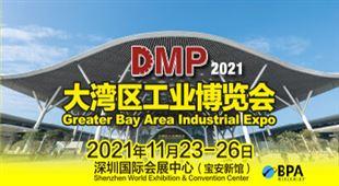 DMP大湾区工业博览会暨iRACE国际机器人与自动化展览会