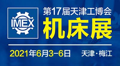 2021第17屆天津工博會—機床展