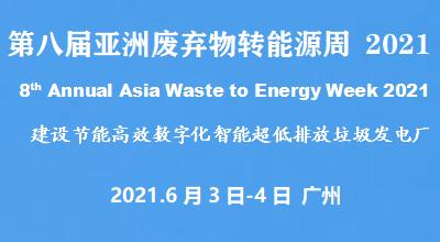 第八届亚洲废弃物转能源周2021(广州)