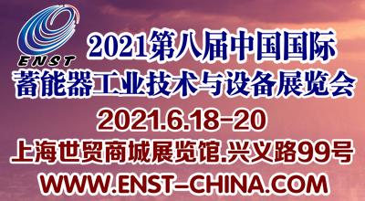 2021第八屆中國國際蓄能器工業技術與設備展覽會