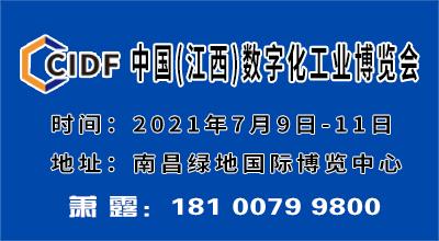 2021第十三屆中國(江西)數字化工業博覽會