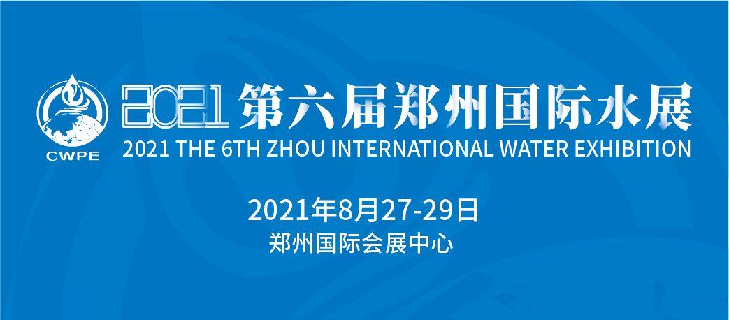 2021第六屆(鄭州)國際水展