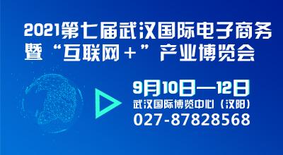 """2021第七屆武漢國際電子商務暨""""互聯網+""""產業博覽會"""