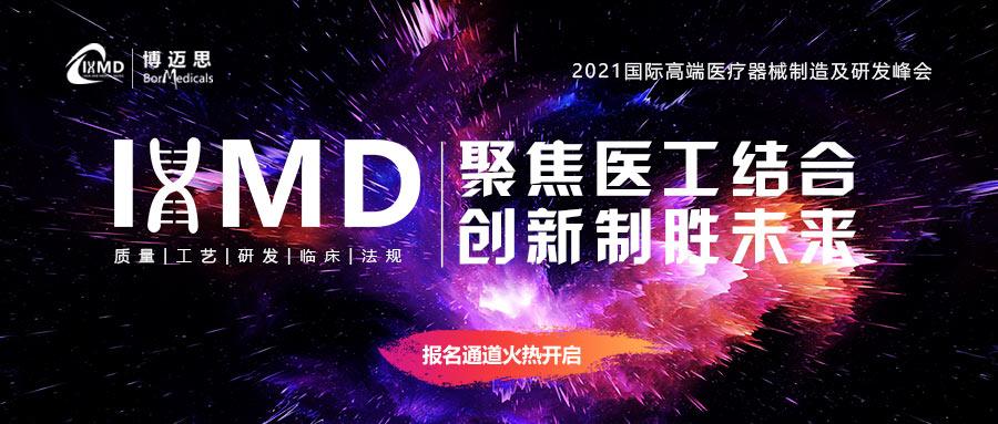 IHMD2021国际高端医疗器械研发及制造峰会