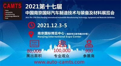 2021第十七屆中國南京國際汽車制造技術與裝備及材料展覽會