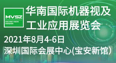 2021 MVSZ华南国际机器视觉展