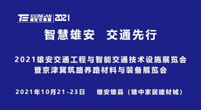 2021雄安交通工程与智能交通技术设施展览会
