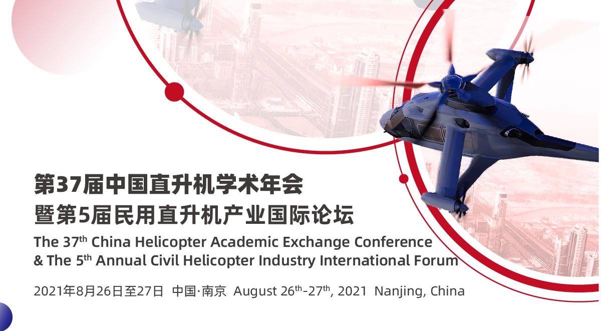 第37届中国直升机学术年会暨第5届民用直升机产业国际论坛