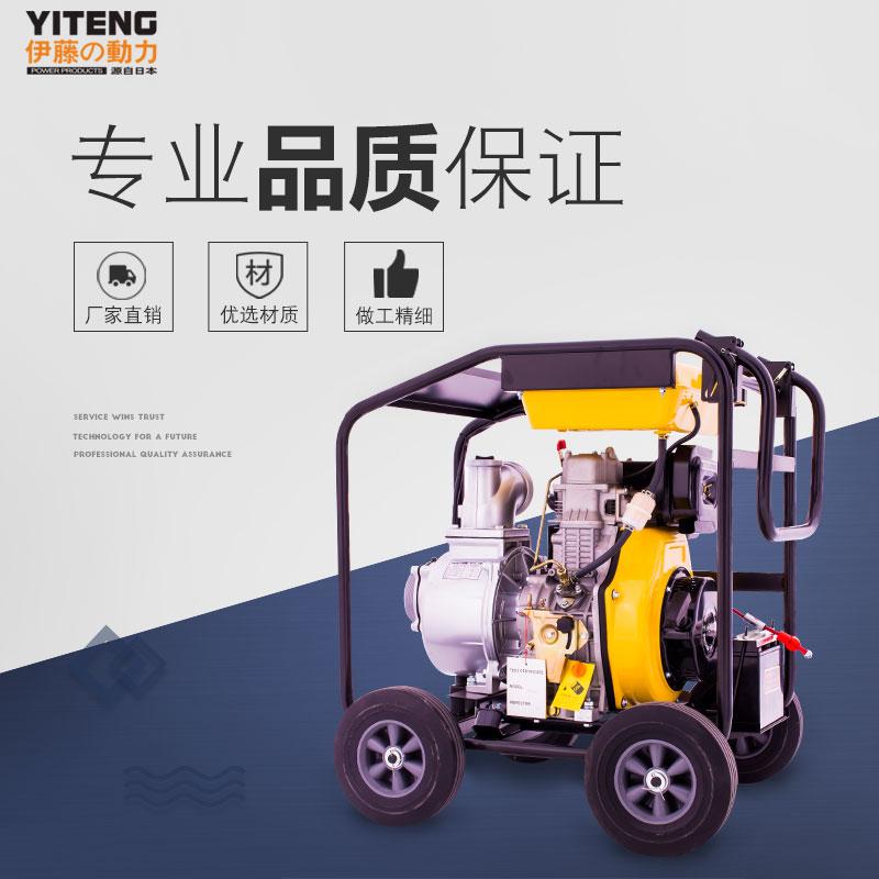 伊藤动力4寸移动式柴油机水泵