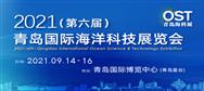 2021青岛海科展展商名单与各展馆展位图正式公布