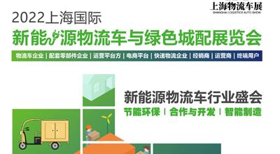 2022上海国际新能源物流车与绿色城配展览会