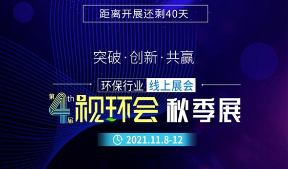 """倒计时40天!2021视环会-秋季展赋能""""云""""直播"""