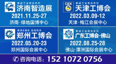 第18届中国郑州五金机电博览会
