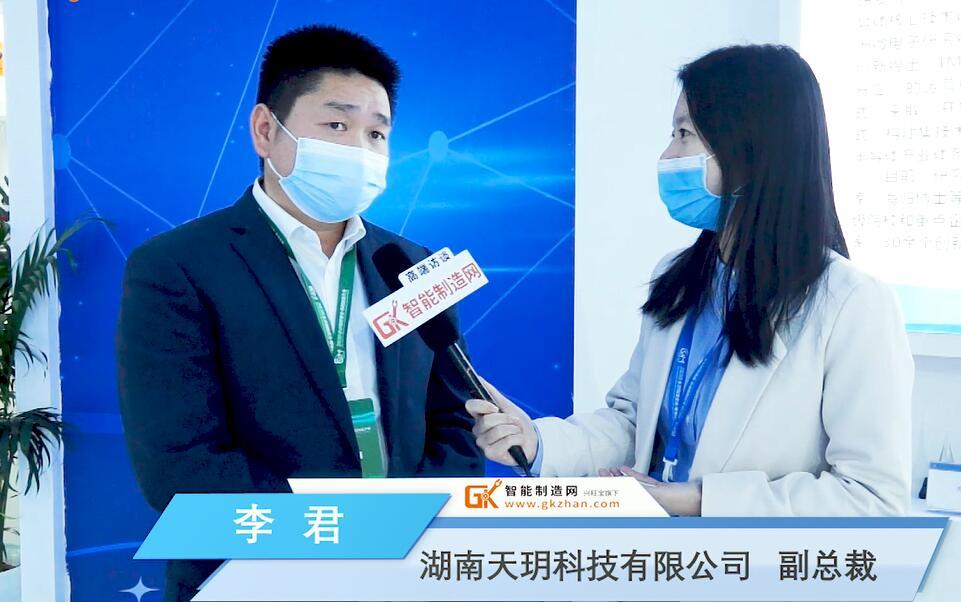湖南天玥科技副总裁李君接受智能制造网专访