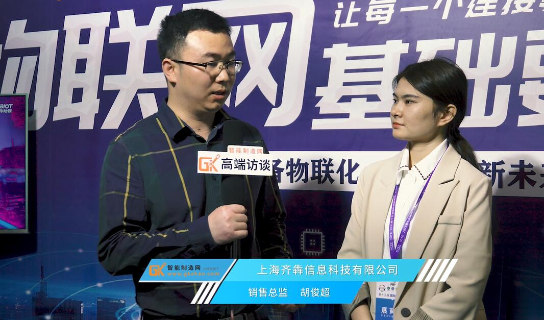 上海齐犇信息科技销售总监胡俊超接受智能制造网专访