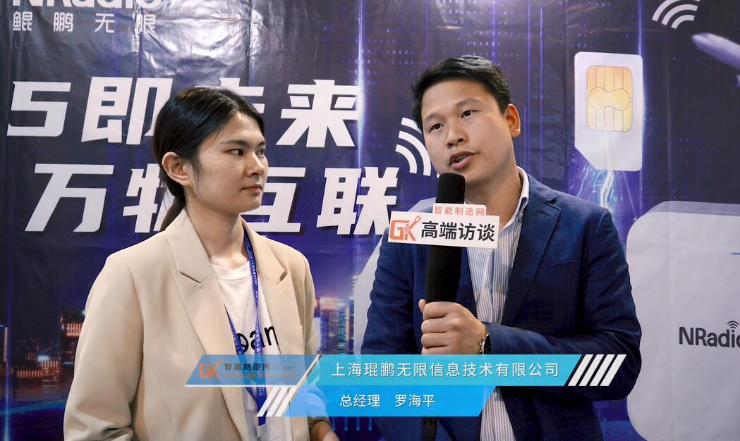上海琨鹏无限总经理罗海平接受智能制造网专访