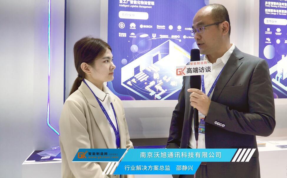 南京沃旭行业解决方案总监邵静兴接受智能制造网专访