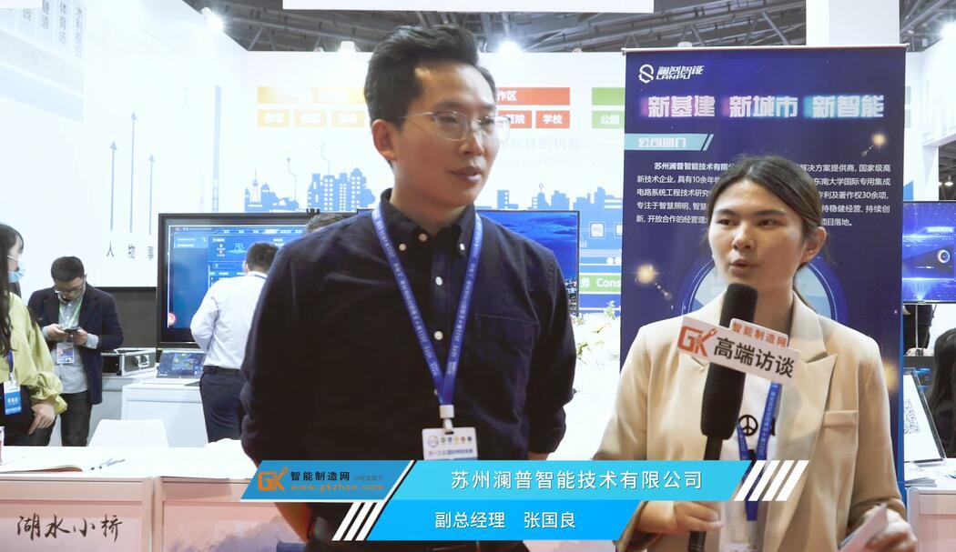 苏州澜普智能副总经理张国良接受智能制造网采访