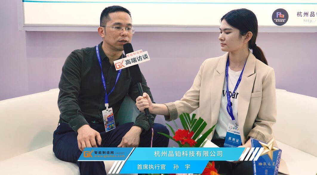 杭州品铂科技首席执行官孙宇接受智能制造网采访