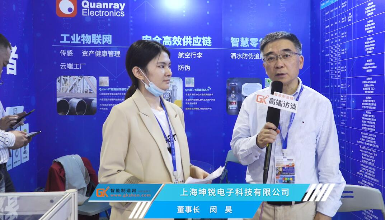 上海坤锐电子科技董事长闵昊接受智能制造网采访