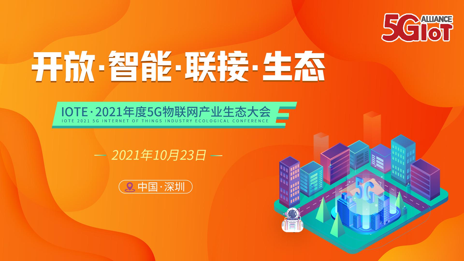 IOTE·2021年度5G物联网产业生态大会(深圳站)